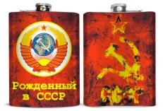 """Подарочная фляжка для алкоголя """"Рожденный в СССР"""" фото"""