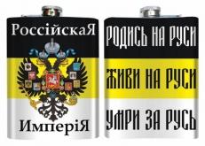 Фляжка с Имперским Флагом «Российская Империя» фото
