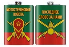 Фляжка с символикой Мотострелковых войск фото