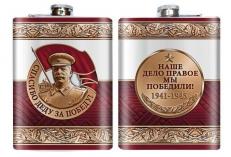 Фляжка со Сталиным фото