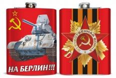 """Фляжка СССР """"На Берлин!"""" фото"""