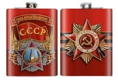 "Фляжка СССР ""Слава народу победителю!"" фото"