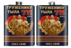 """Фляжка """"Труженику тыла 1941 - 1945""""  фото"""