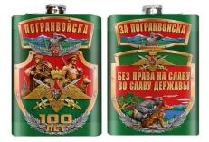 Фляжка юбилейная 100 лет Погранвойск фото