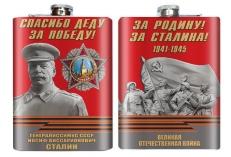 "Фляжка ""За Родину! За Сталина!"" фото"