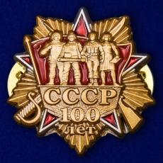 """Фрачник """"100 лет СССР"""" фото"""