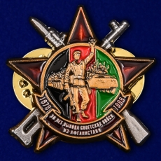"""Фрачник """"30 лет вывода войск из Афганистана""""  фото"""