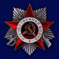 """Значок """"Орден Отечественной войны 2 степени"""""""
