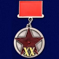 "Фрачник медали ""20 лет РККА"" фото"