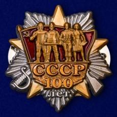 """Фрачник ордена """"100 лет образования СССР"""" фото"""