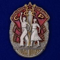 "Фрачник ордена ""Знак Почёта СССР"""