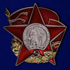 """Знак """"100 лет Красной Армии"""" фото"""