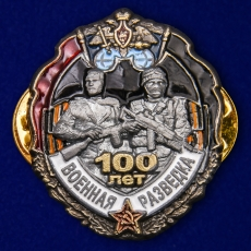 """Фрачный значок """"100 лет Военной разведке""""  фото"""