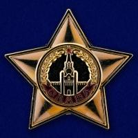 """Фрачный значок """"Орден Славы 1 степени"""""""