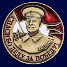 """Фрачный значок со Сталиным """"Спасибо деду за Победу""""  фото"""