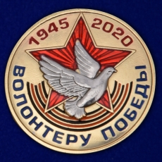 Фрачный значок «Волонтеру Победы» фото