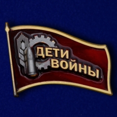 Фрачный знак «Дети войны» к юбилею Победы  фото