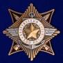Знак к 100-летию Армии и Флота