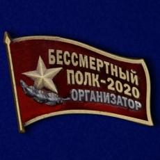 Фрачный знак «Организатор акции Бессмертный полк - 2020» фото