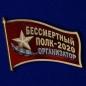Фрачный знак «Организатор акции Бессмертный полк - 2020» фотография