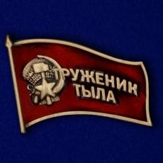 Фрачный знак «Труженики тыла» к юбилею Победы  фото