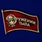 Фрачный знак «Труженики тыла» к юбилею Победы  фотография