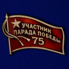 Фрачный знак «Участник парада на 75 лет Победы» фото