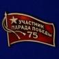 Фрачный знак «Участник парада на 75 лет Победы» фотография