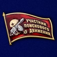Фрачный знак «Участник поискового движения» на 75 лет Победы фото