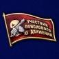 Фрачный знак «Участник поискового движения» на 75 лет Победы фотография