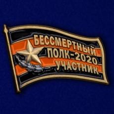 Фрачный знак «Участник шествия Бессмертный полк - 2020»