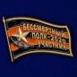 Фрачный знак «Участник шествия Бессмертный полк - 2020»  фотография