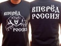 """Футболка """"Вперёд Россия"""""""