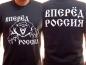 """Футболка """"Вперёд Россия"""" фотография"""