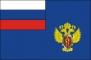 """Флаг """"Федеральной Налоговой Службы РФ"""""""
