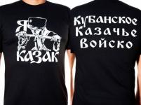 """Футболка """"Я Казак"""" """"Кубанское Казачье Войско"""""""