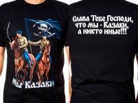 """Футболка """"Мы Казаки"""""""