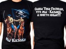 """Футболка """"Мы Казаки"""" фото"""