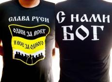 """Футболка """"Слава Руси"""" """"Один за всех  и все за Одного"""" фото"""