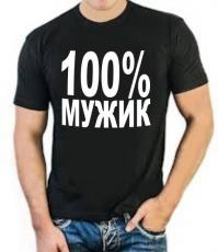 """Футболка стрейч """"100% мужик"""" фото"""