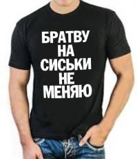"""Футболка стрейч """"Братву на сиськи не меняю"""" фото"""