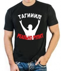 "Футболка стрейч ""Тагил Рулит"" фото"