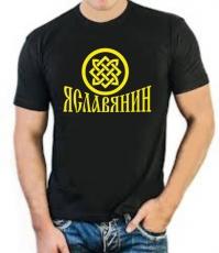 """Футболка стрейч """"Я Славянин"""" фото"""