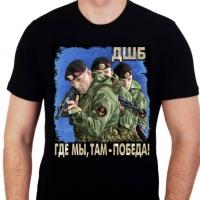 "Футболка ""ДШБ"" Морская Пехота"