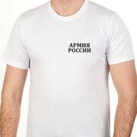 Футболка «Армия России» белая