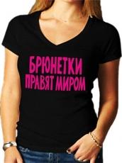 "Футболка женская ""Брюнетки правят миром"" фото"