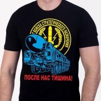 """Футболка """"День РВСН"""""""