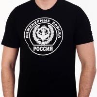 Армейская футболка «Инженерные войска»