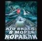 "Футболка ВМФ ""Кто видел в море корабли"" фотография"