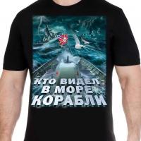 """Футболка ВМФ """"Кто видел в море корабли"""""""